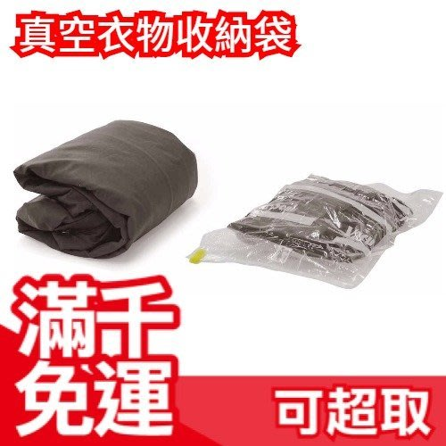 【L號 10入】日本製 Bon Voyage 手捲真空 收納袋 壓縮袋 出國旅行 換季衣物 多款可選❤JP Plus+