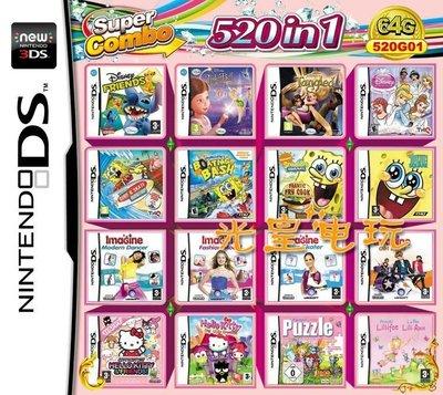 #現貨 NEW3DSLL NDS游戲卡 女孩子女生類游戲 520G01合集 生日禮物 禮物交換 便宜出清 遊戲卡-SGC9187