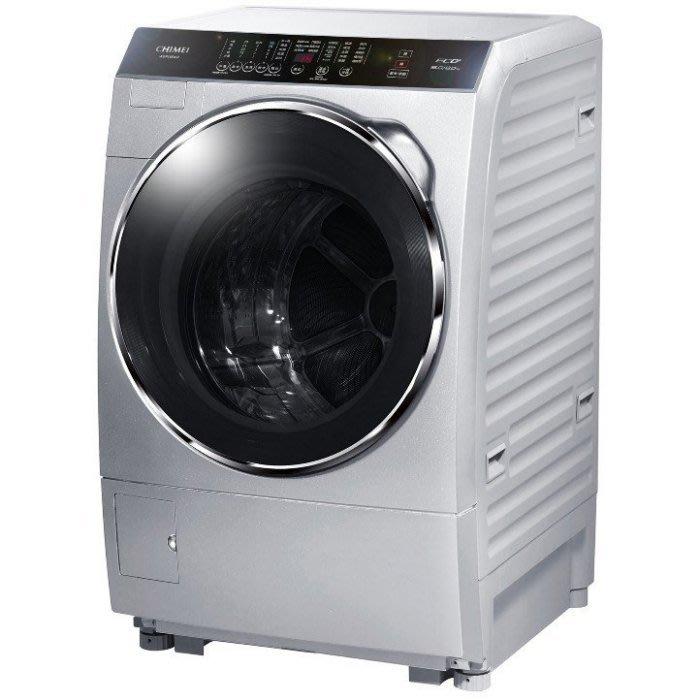 CHIMEI奇美16公斤 變頻洗脫烘 滾筒洗衣機 WS-P168WD 另有NA-V160HDH NA-V180HDH
