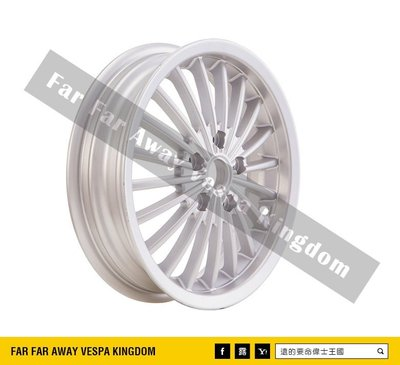 遠的要命偉士王國 Vespa SIP 銀色 鋁合金 12吋 20爪 放射 輪框 GTS/GT/GTV