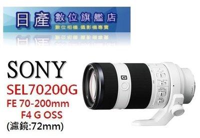 【日產旗艦】SONY FE 70-200mm F4G OSS SEL70200G 平輸 適用 A7 A7R III