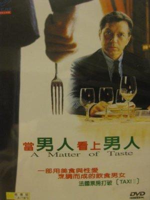 DVD-{絕版}- 當男人看上男人(A Matter of Taste)*【貝納紀歐多】*全新未拆*清倉*下標即結