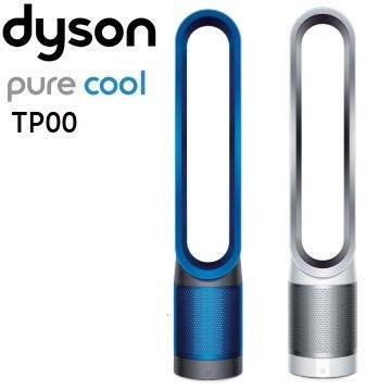 Dyson Pure Cool 二合一涼風空氣清淨機 TP00 白色/藍色 全新未拆 台灣公司貨