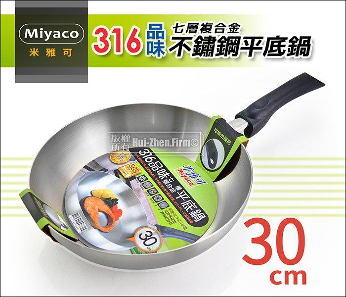 米雅可 316不鏽鋼 七層複合金平底鍋 30cm 8815 台灣製 無鉚釘 SGS合格