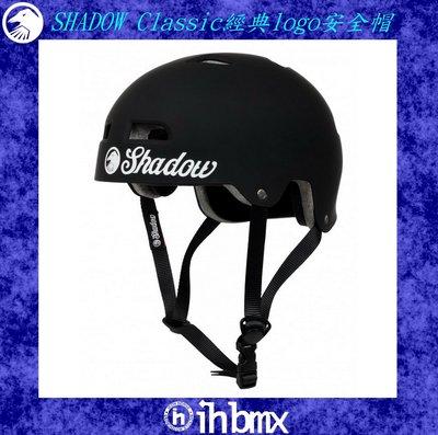 [I.H BMX] SHADOW CLASSIC 安全帽 消光黑色 有小朋友專用SIZES BMX越野車MTB地板車獨輪車FixedGear