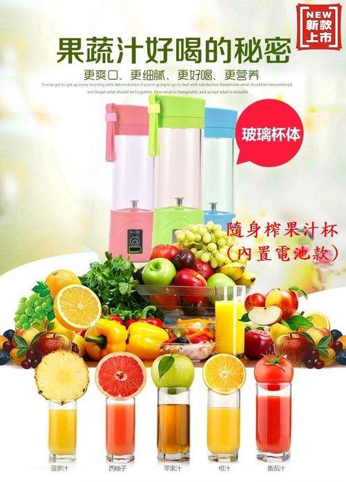 家用水果小型便携式玻璃身榨汁機 多功能蔬菜水果榨汁杯 全自動果蔬料理機  (內置電池款)