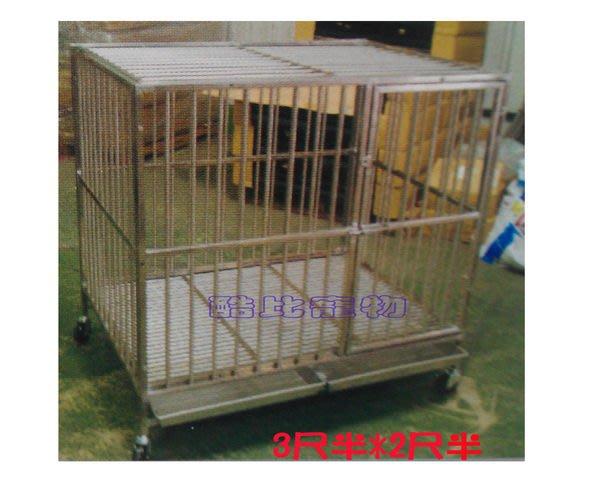 ◎酷比寵物◎台灣製造組合式3.5尺*2.5尺白鐵狗籠不銹鋼角管籠.適合中/大型犬.贈尿布墊