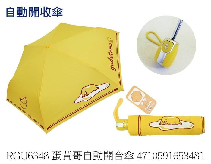 41+ 現貨免運費 蛋黃哥 雨具 自動收合傘 雨傘 遮陽傘 黃色 #小日尼三 團購 批發 有優惠 不必等#