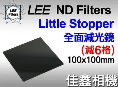 @佳鑫相機@(全新品)LEE ND Filter 全面減光鏡 Little Stopper(減6格) 100x100mm