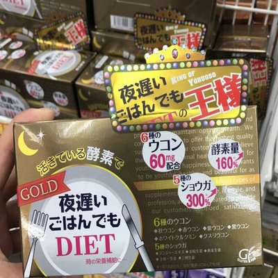 買二送一 買五送三 現貨 日本正品 新谷酵素 加強黃金版NIGHT DIET 夜遲 酵素 王樣加強版果蔬精華 30包入