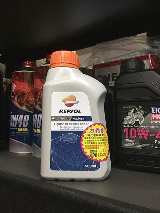 【油品味】柯億達 公司貨 REPSOL LIQUIDO DE FRENOS DOT 5.1 力豹仕 剎車液 剎車油