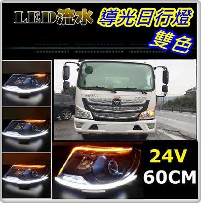 新款 24V 雙色LED日行燈超薄導光條 60cm LED流水燈 汽車裝飾燈 白黃轉向燈