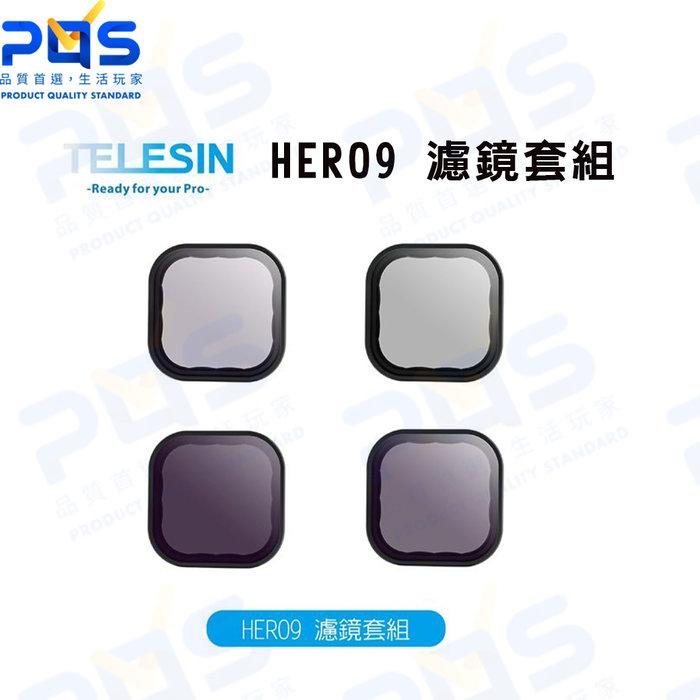 TELESIN HERO9 濾鏡套組 GoPro 副廠周邊 ND CPL濾鏡 台南PQS