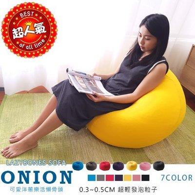 【BNS居家生活館】Onion 可愛洋蔥樂活懶骨頭 (7色)任選 / 沙發床 沙發 懶骨頭
