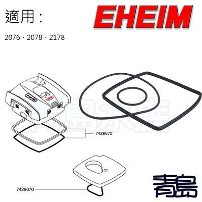 Y。。。青島水族。。。7428670德國EHEIM----大墊圈 O環 項圈(零配件)==2076 2078