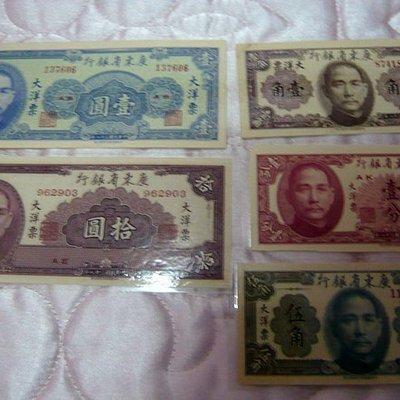 (草古堂) 中華民國 38年古錢 舊鈔 台幣 舊台幣 新台幣 鈔票 紙鈔 古董 非常稀有