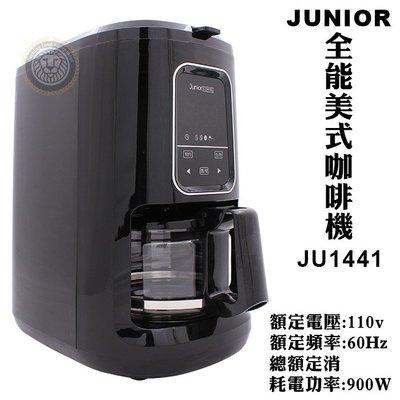 Junior 全能美式咖啡機600ml...