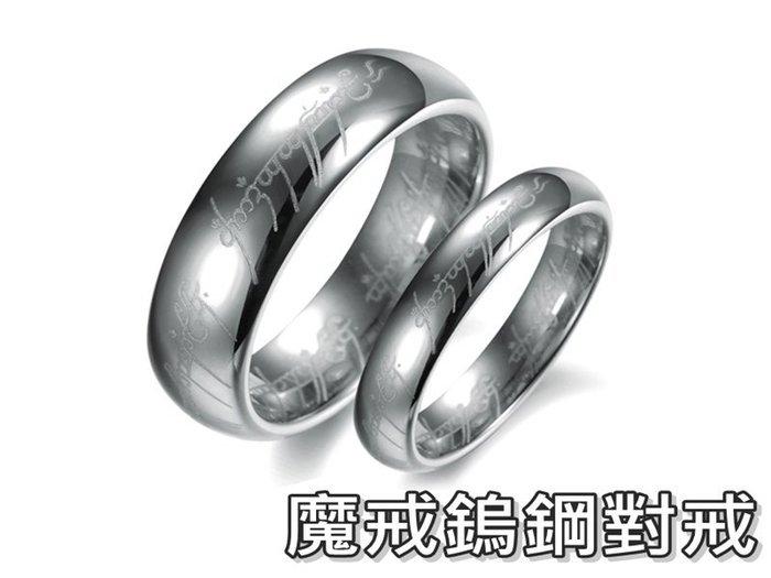 《316小舖》【C172】(頂級純鎢鋼戒指-魔戒鎢鋼對戒-單件價 情人魔戒/女魔戒指/男魔戒指)