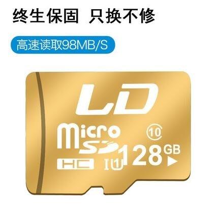 高速內存卡手機內存卡行動儲存micro SD卡128G行車記錄儀專用TF卡
