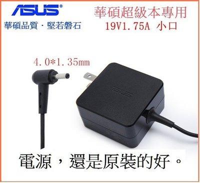 『9527五金』原裝華碩33W Asus E402 E402M E402MA 電源適配器19V1.75A充電器 新北市