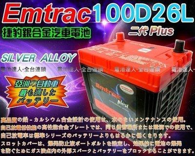 【中壢電池】Emtrac 捷豹 100D26L 銀合金 汽車電池 SONATA IX35 IX30 Q-RV ROGUE