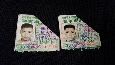 民國63年公車定期車票兩張