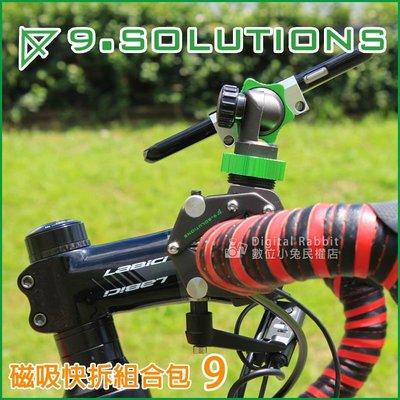 數位黑膠兔【9.SOLUTIONS 9...