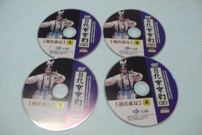 紫色小館77-5-----正宗北京京劇2{趙氏孤兒1.2.3.4.狀元媒1.2.3.}