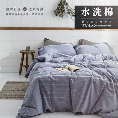 床包被套四件組 雙人加大 色織水洗棉 100%純棉 Minis居家 文青藍調