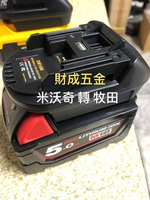牧田18V電池 轉 米沃奇 德偉主機/有USB 5V2.1輸出功能 /米沃奇 得偉 18V 電池轉牧田主機 無USB輸出