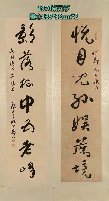 1970蔡元亨精品書法
