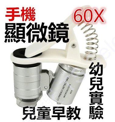 60X 微型 手機 顯微鏡 帶雙燈源 LED 燈 紫外光 60倍 光學 微距 變焦 攝影 幼兒 早教 兒童 實驗 教學