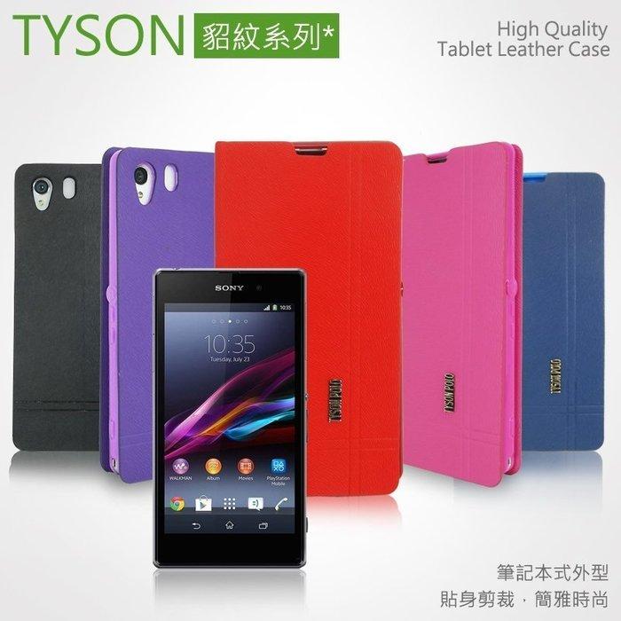 【福利品】亞太 A+World Pro8 EG606/Pro9 N765 貂紋系列 側掀皮套 可立式 保護套 手機套