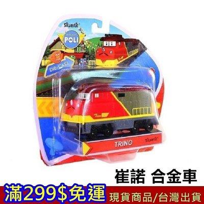 滿299免運 崔諾 合金車 3 現貨 正版 公司貨 台灣 波力  韓國 TRINO Pro 伯寶行 玩具【忘憂小館】