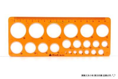 【圓融文具小妹】萬事捷 MBS Template 製圖定規 圓圈版 圓形 定規尺版 105 #55