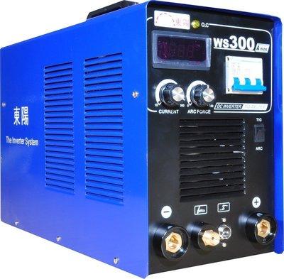 變頻氬焊機 東陽 WS300 300A 氬焊機 空冷式