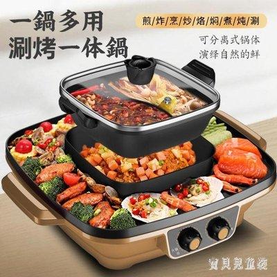 220V商用電烤爐煎涮烤一體鍋火鍋 家用烤肉烤盤 CJ5622   免運