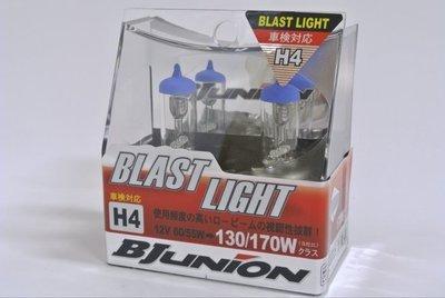 【Max魔力汽車百貨】 日本原裝進口 BJunion車用 H4 BLAST LIGHT BULB燈泡下殺一組二支$599