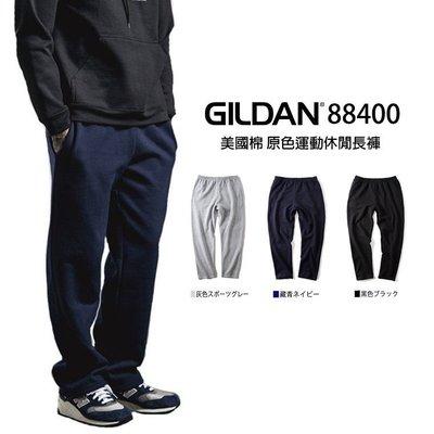 【Admonish】GILDAN 88400型 授權經銷商 美國棉 原色運動休閒長褲 三色
