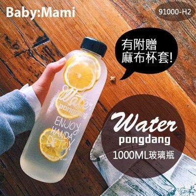 貝比幸福小舖【91000-H2】韓國Warer 大容量1000ML玻璃瓶 隨身瓶+麻布套/水壺