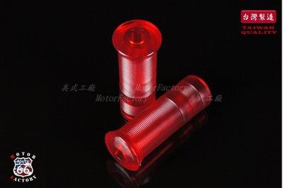 《美式工廠》超短款 條紋 橡膠握把套 透明 紅色款 檔車 雲豹 SR400 愛將 TU250 BWS 把手 Many