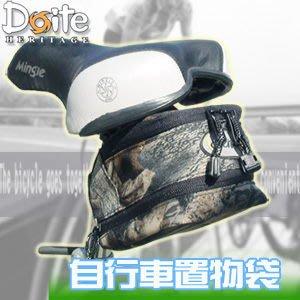 自行車包哪裡買【推薦+】DOITE 自行車置物袋C117-6195馬鞍包.腳踏車置物包.座墊包.後座包.單車小折