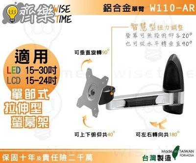 限時促銷~齊樂台北15-30吋LED/LCD鋁合金單節壁掛架/螢幕架(台製)W110AR-俯仰40左右180度/保10年
