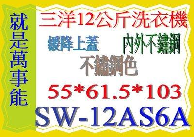 *萬事能*12公斤【三洋洗衣機】SW-12AS6A~全景緩降上蓋 內外不鏽鋼另售SW-13NS6A SW-17NS6