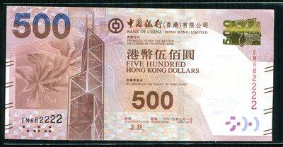 香港中國銀行=港幣伍佰圓-2222獅子號一張2200元