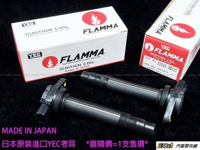 938嚴選 YEC 考耳 SENTRA 180 1.6/1.8專用 SENTRA180 SENTRAM1 M1 N16