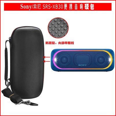 耳機包 音箱包收納盒適用于sony/索尼 srs-xb30音響收納包索尼SRS-XB30便攜保護套盒