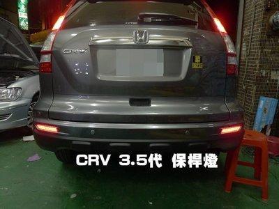 大台南汽車 原廠反光型 HONDA 10年 CRV 三代 3.5代 專用後保桿燈 LED燈 開小燈 恆亮 含安裝