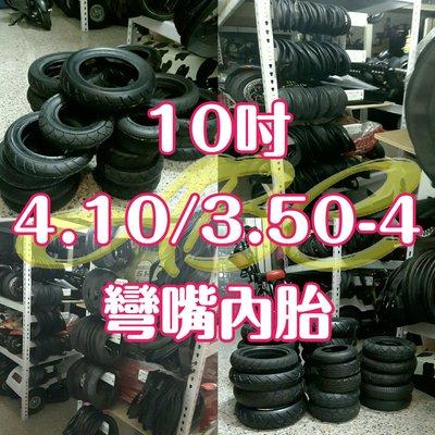 【4/10×350-4彎嘴內胎】6吋、8吋、12吋彎嘴內胎~小海豚電動折疊滑板車8吋、12吋、3輪-全套配件、散件、零件