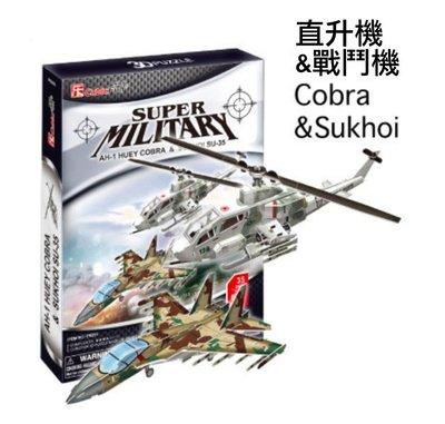 【晴晴百寶盒】日本進口 直升機戰鬥機3D拼圖模型 DIY飛機玩具 好玩拼裝 益智遊戲玩具 CP值高 生日禮物禮品J023